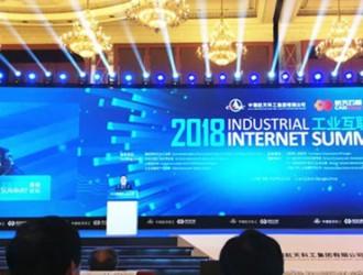 2018工业互联网高峰论坛在成都顺利举行