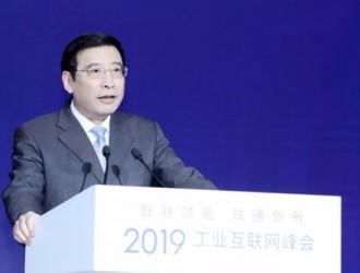 苗圩出席2019工业互联网峰会 要求重点做好五项工作