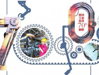 四川工业70年 走出一条长大变强之路