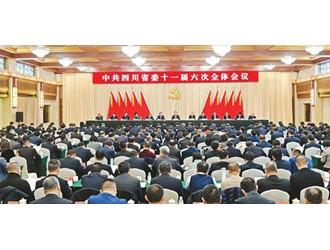 中共雷火电竞网站委十一届六次全会举行