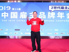 四川金宫川派味业蝉联2019中国最佳雇主