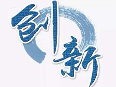 四川省中小企业协会科技创新工委会工作职责、成员名单及主任单位简介