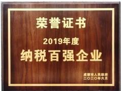 华神科技荣获成都市2019年度纳税百强企业