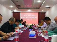 协会召开科技创新企业交流座谈会