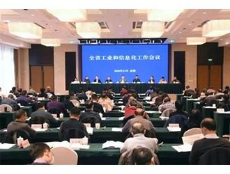 全省工业和信息化工作会议在蓉召开  奋力开创制造业高质量发展新局面
