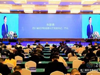 朱家德厅长出席第二届区块链创新与产业发展峰会
