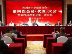 四川省中小企业协会第四次会员(代表)大会圆满召开