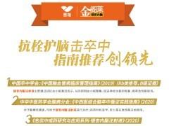 百裕制药研制的金阁莱®银杏内酯注射液被列入《中国脑卒中防治指导规范》推荐用药